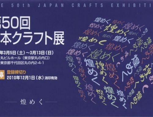 第50回日本クラフト展