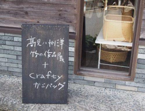 クラフトの店 梅屋